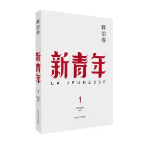 新青年 创刊100周年纪念版:政治卷