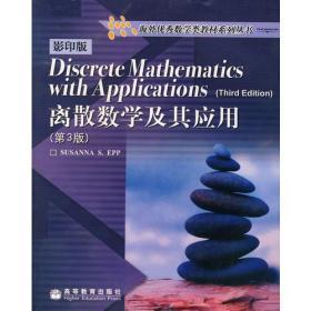 离散数学及其应用