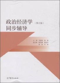 政治经济学同步辅导(第5版)