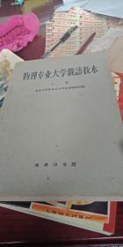 物理专业大学俄语教本上册