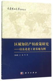 区域知识产权政策研究 以东北老工业基地为例