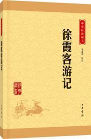 中华经典藏书:徐霞客游记(升级版)