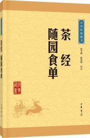 茶经随园食单/中华经典藏书