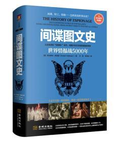 间谍图文史:世界情报站5000年