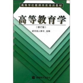 高等教育学(修订版)