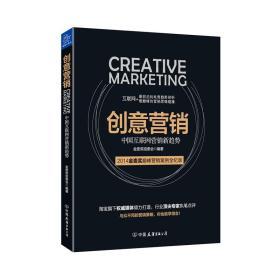 创意营销 中国互联网营销新趋势