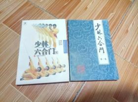 少林六合门2册如图卖保证正版