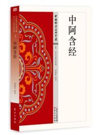 中国佛学经典宝藏-阿含类 1:中阿含经