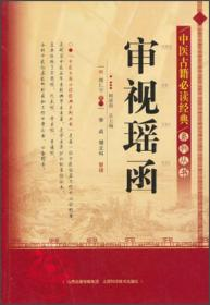 中医古籍必读经典系列丛书-审视瑶函