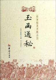 玉函通秘/珍本秘本术数丛刊