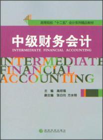 中级财务会计 刘绍福 经济科学出版社 9787514128987
