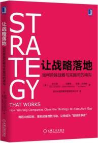 讓戰略落地:如何跨越戰略與實施間的鴻溝
