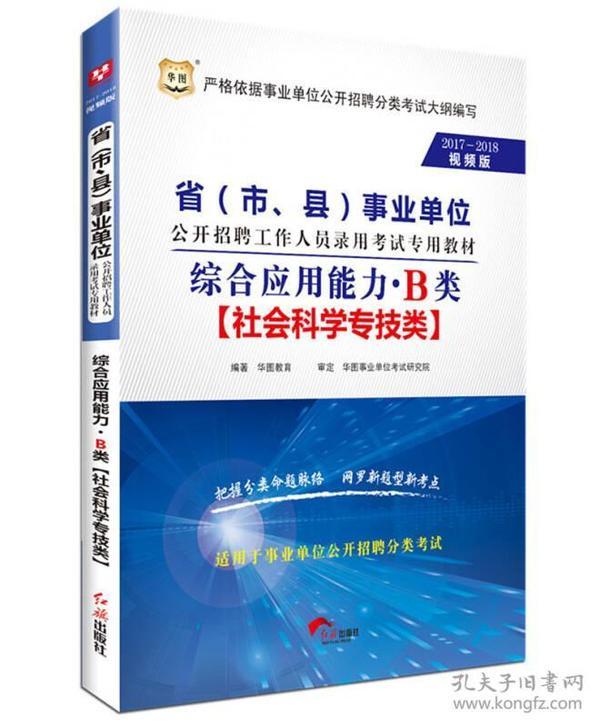 2017-2018华图·省(市、县)事业单位招聘录用考试:综合应用能力·B类