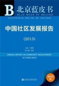 中国社区发展报告(2015)