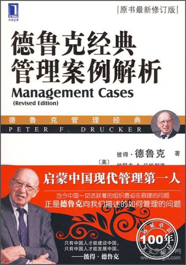 德鲁克经典管理案例解析