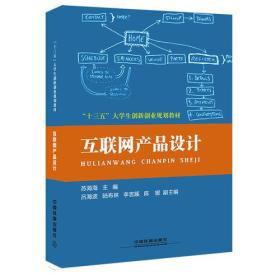 """""""十三五""""大学生创新创业规划教材:互联网产品设计"""