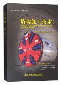 盾构施工技术(第二版)