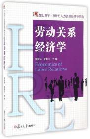 人力资源经济学前沿系列:劳动关系经济学
