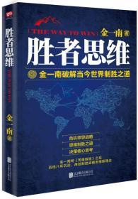 胜者思维 金一南 著 北京联合出版公司 9787550297999
