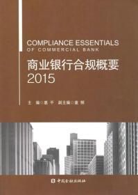 商业银行合规概要(2015)...