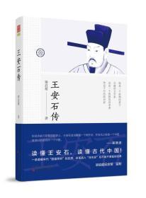 王安石传 梁启超  百花文艺出版社  9787530669365