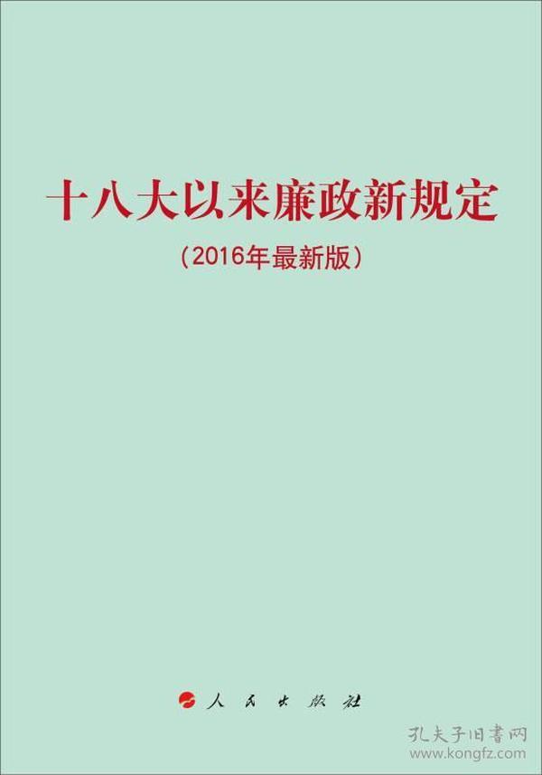 十八大以来廉政新规定(2016年最新版)