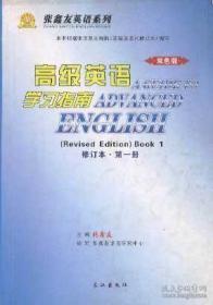 高级英语学习指南 (第一册)(修订本)