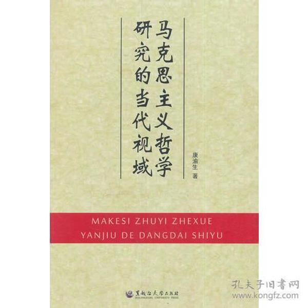 马克思主义哲学研究的当代视域 专著 康渝生著 ma ke si zhu yi zhe xue yan jiu de da