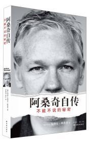 阿桑奇自传:不能不说的秘密 (澳)阿桑奇,任海龙,常江林出版社