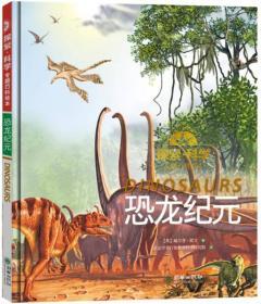 恐龙纪元:探索科学专题百科