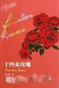 (正版现货)十四朵玫瑰/作家看世界丛书