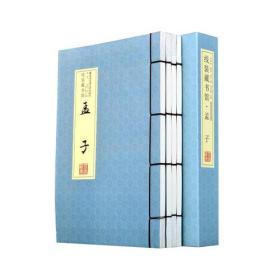 孟子(全4册)(线装)