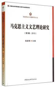 马克思主义专题研究文丛:马克思主义文艺理论研究(第3辑 2013)