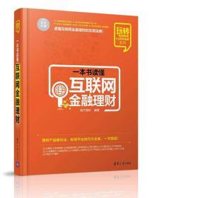 一本书读懂互联网金融理财