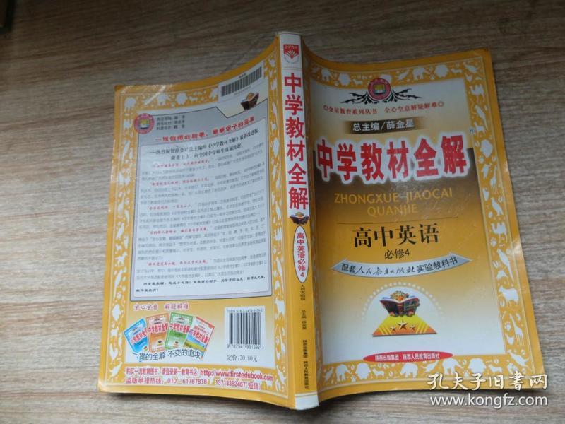 高中英语必修4:配套人民教育出版社实验教科书(2011年11月印刷)中学教材全解