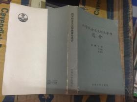 科学社会主义经典著作选介(86年1版1印)