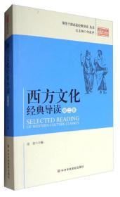 西方文化经典导读(第2卷)
