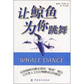 让鲸鱼为你跳舞