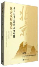北京市社会科学基金项目优秀成果选编(第四辑)