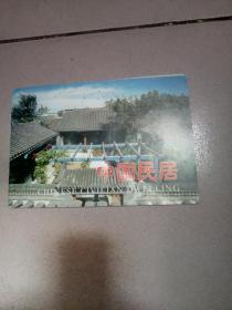 (邮票纪念册)中国民居---邮票(全套21枚票)kt08