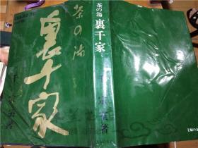原版日本茶道 茶の汤裹千家 千宗室 主妇之友社 大16开硬精装 重4斤多!昭和41年