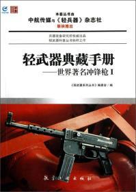 轻武器典藏手册系列:世界著名冲锋枪1
