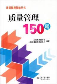 质量管理基础丛书:质量管理150题