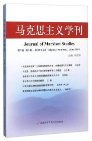 马克思主义学刊