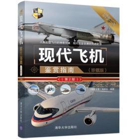 现代飞机鉴赏指南《深度军事》编委会清华大学出版社9787302450665