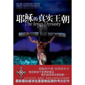 耶稣的真实王朝