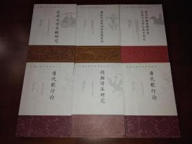 中国古典文学研究丛书:唐代歌行论【一版一印 3000册】
