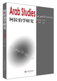 阿拉伯学研究