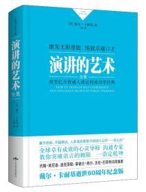 卡耐基成功学经典:演讲的艺术(精装)