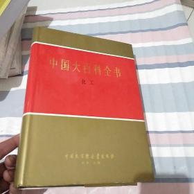 中国大百科全书 化工 【精装乙种本】自然旧